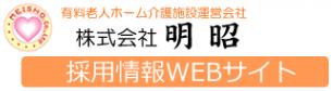 株式会社明昭採用情報WEBサイト